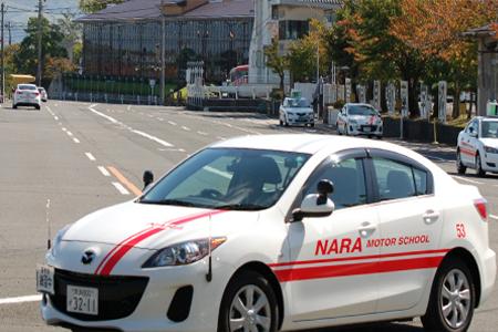 学校 奈良 自動車